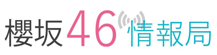 欅坂46情報局-欅坂46のアンテナサイト-